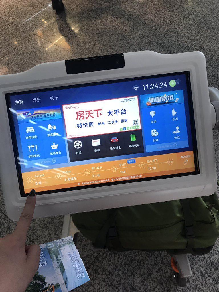 中国 空港 インフラ 技術力