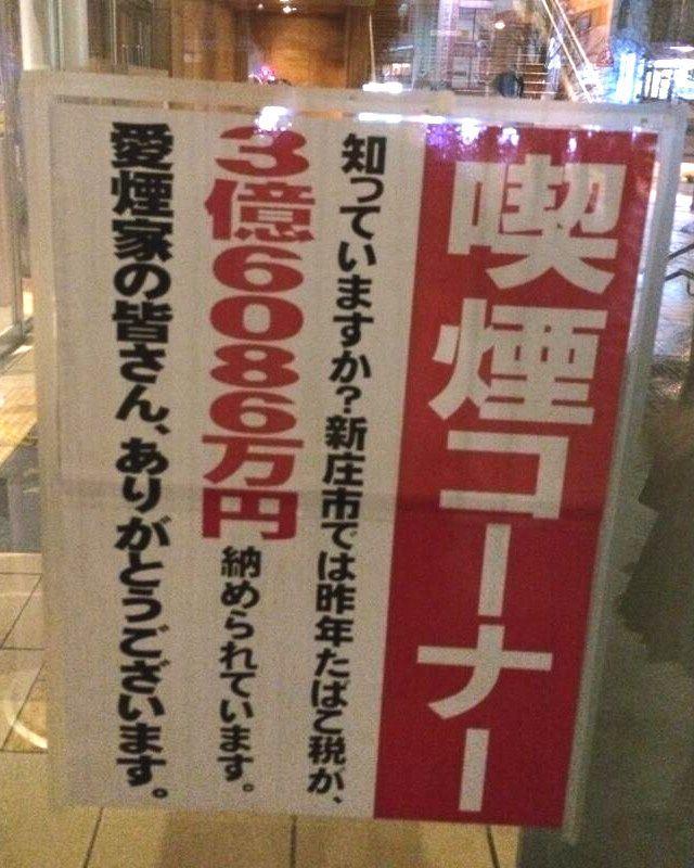 新庄市 タバコ税