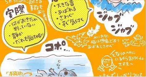 【子供は静かに溺れる!】乳幼児の不慮の事故で多い「溺水」に注意!