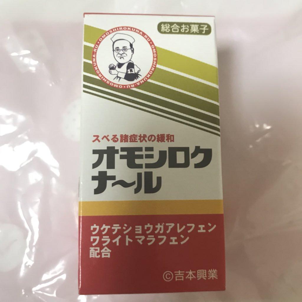 吉本倶楽部オモシロクナール