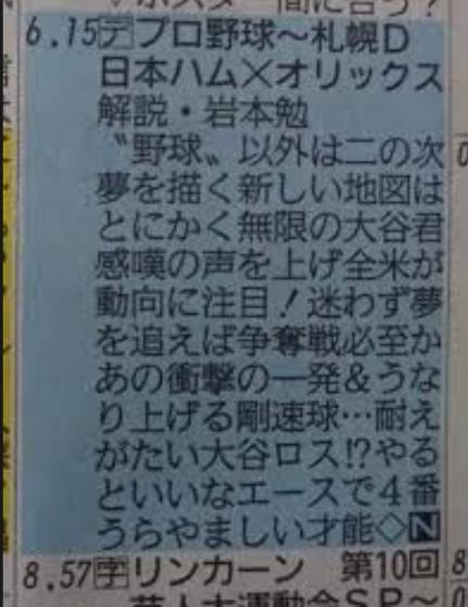 【大谷翔平の日本最後の登板】新聞のラテ欄の「粋な計らい」が話題に!
