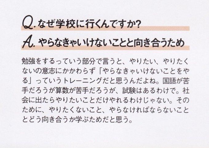 【櫻井翔の回答】「なぜ学校へ行くのか」という質問において、今まで大人から得た回答の中で1番納得出来た
