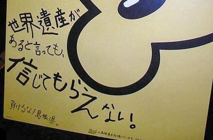 なんでそんなに自虐的!?「島根県あるある」が色々エモい!