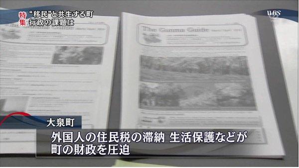 大泉町 移民 生活保護 財政逼迫
