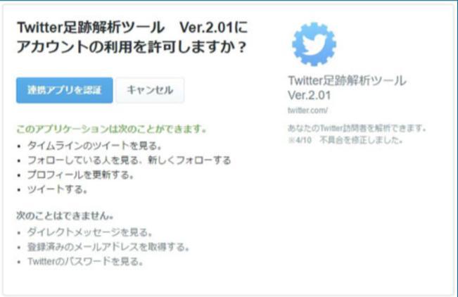 Twitter足跡解析ツール