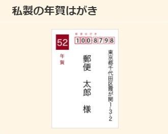 年賀はがき 料金改定 62円