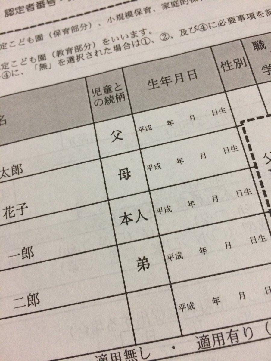 【悲報】遂に保育園入園の申請書の親の生年月日欄が平成生まれに限定にされる