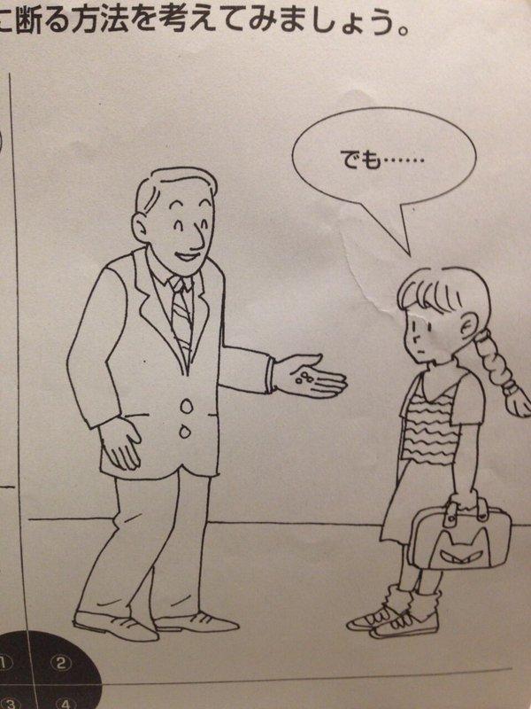 おじさん 麻薬 薬物 回答 強烈 女の子