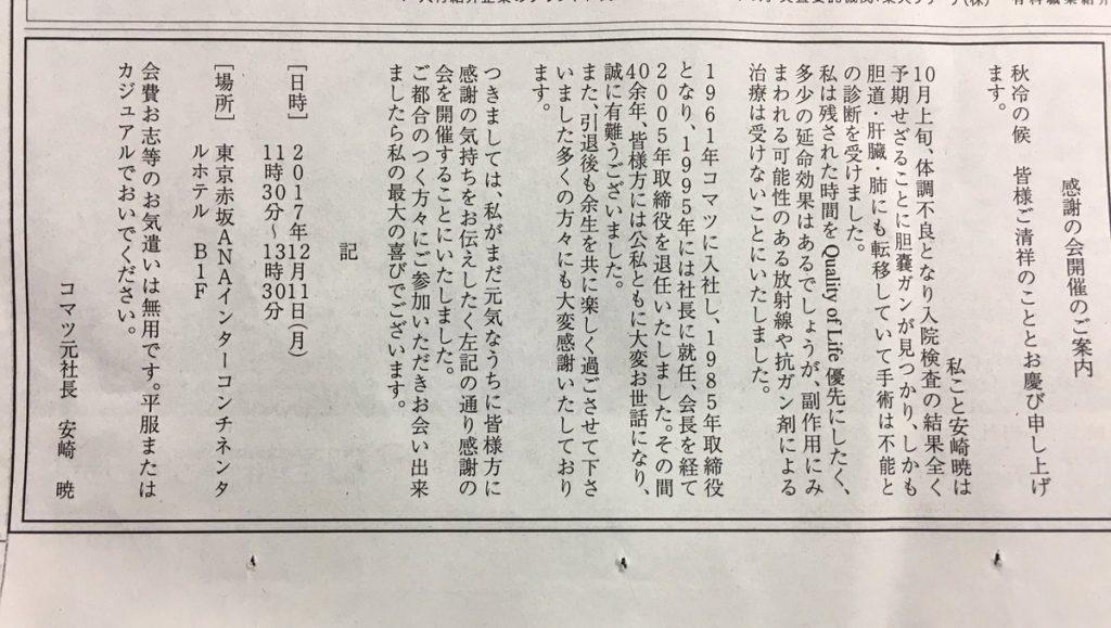 コマツ 元社長 新聞広告