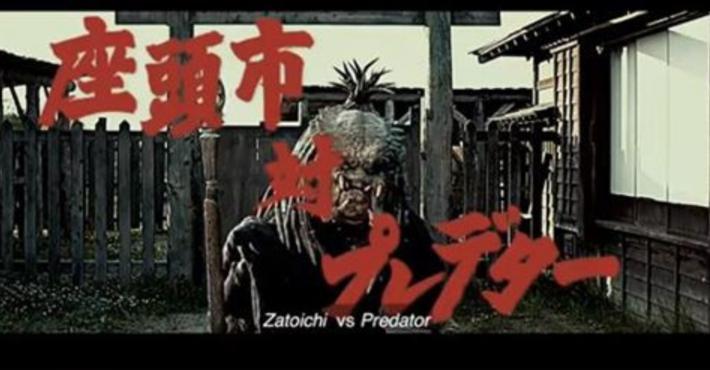 元円谷プロ岡部淳也さんが制作した座頭市 VS プレデターが凄い