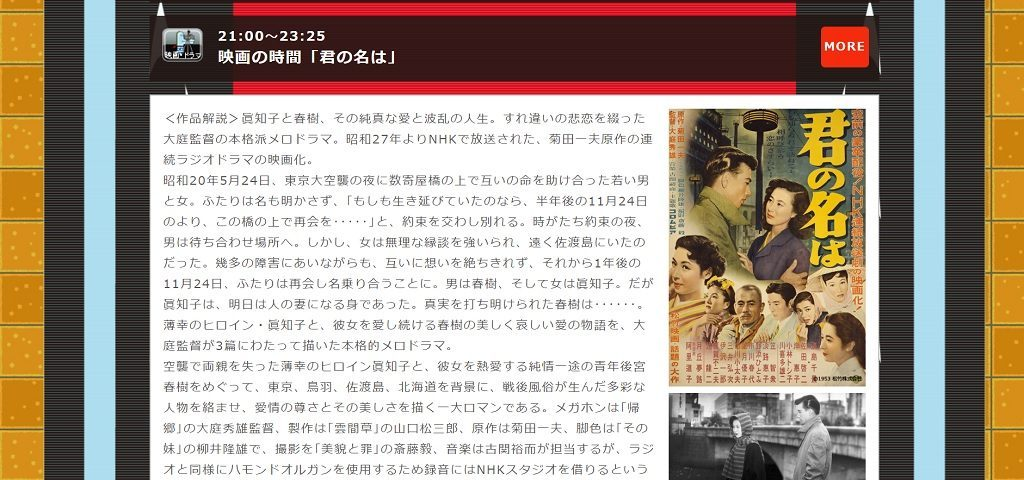 テレビ神奈川が、大晦日にテレビ朝日に先んじて『君の名は』を放送することが決定!