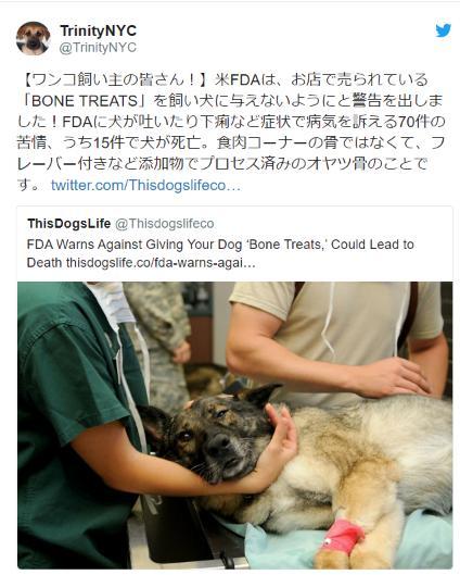 【絶対に与えないでください!】犬のおやつ骨「BONE TREATS(ボーン・トリート)」に有害物質