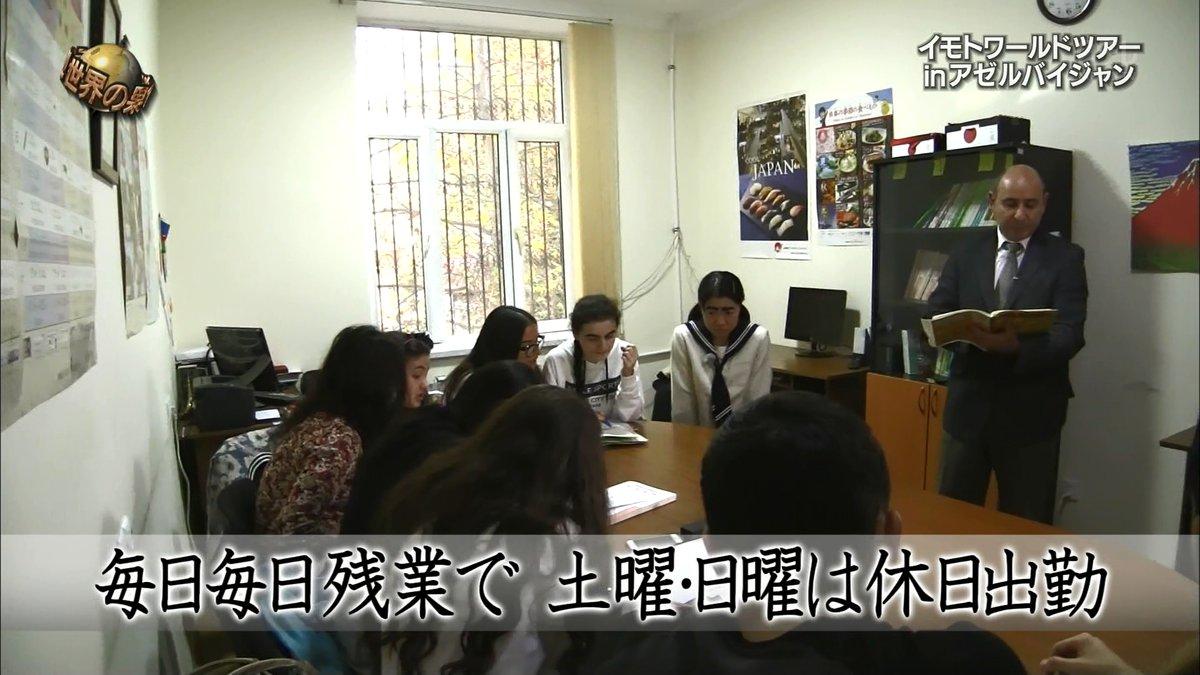 【動画】アゼルバイジャンの学校で教える日本語の例文がネガティブすぎると話題に!