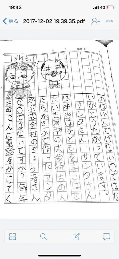 サンタクロース 小4 作文 小学4年生