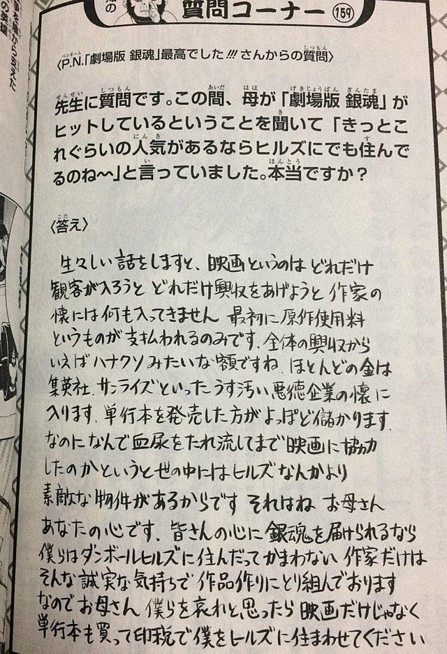 漫画 実写化 原作者 儲け 収入 ギャラ  空知英秋 銀魂