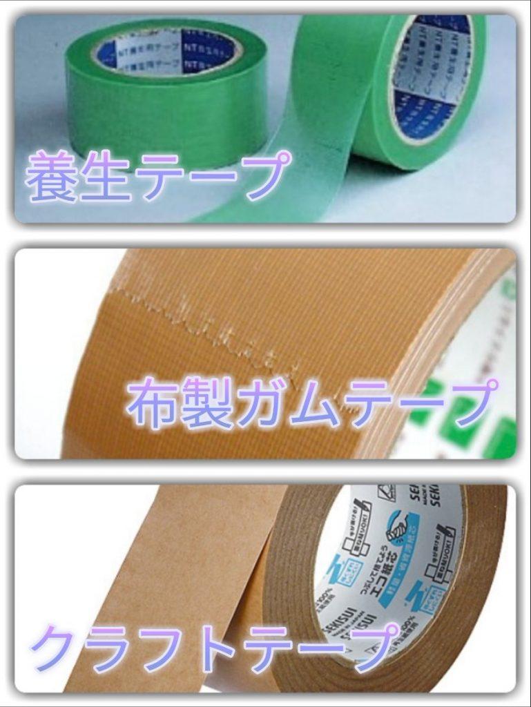 ダンボール ガムテープ どれがよい 種類
