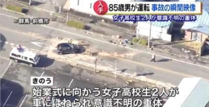 【動画】群馬県前橋市で85歳の高齢者が女子高生2名をはねて意識不明の重体にする事故が発生