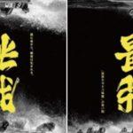 艇の「G1全日本王者決定戦」のポスターデザインがユニークだと話題に
