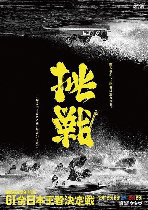 競艇の「G1全日本王者決定戦」のポスターデザインがユニークだと話題に