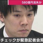 NEMが580億円流出したコインチェック社の緊急記者会見ダイジェスト(coincheck社側:和田晃一良、大塚雄介)