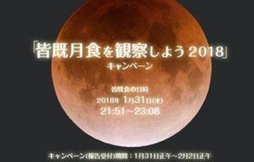 2018年1月31日は3年ぶりの皆既月食。部分食の始めから終わりまでを見ることのできる良い条件で見れます!