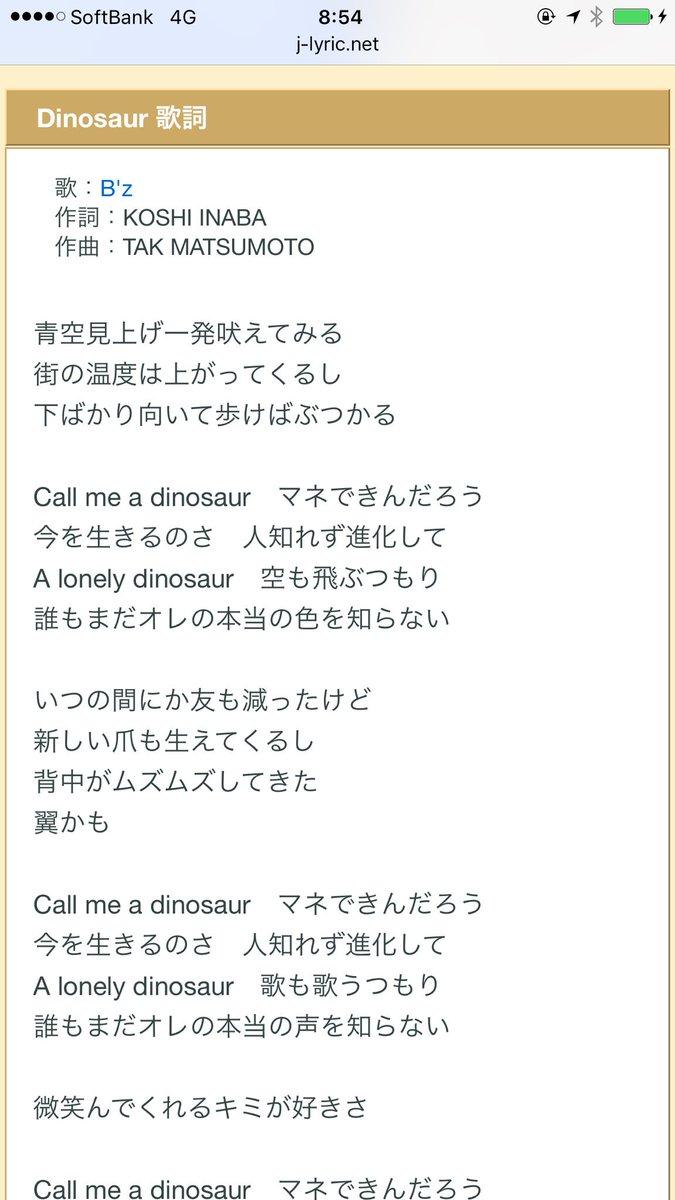 【空耳】B'zの『Dinosaur(ダイナソー)』のサビ部分が「俺のうんこの色を知らない」としか聞こえないと話題に!