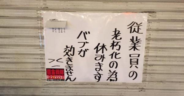 福岡県の八百屋「横尾青果」の休業理由の張り紙がユニークで面白い!