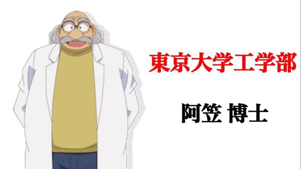 高学歴な阿笠博士