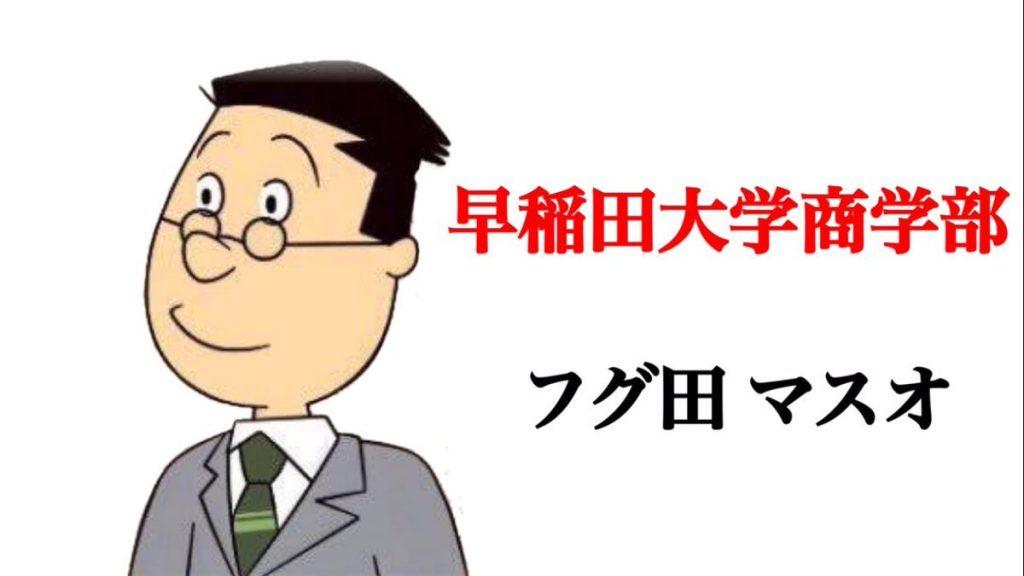高学歴なフグ田マス夫