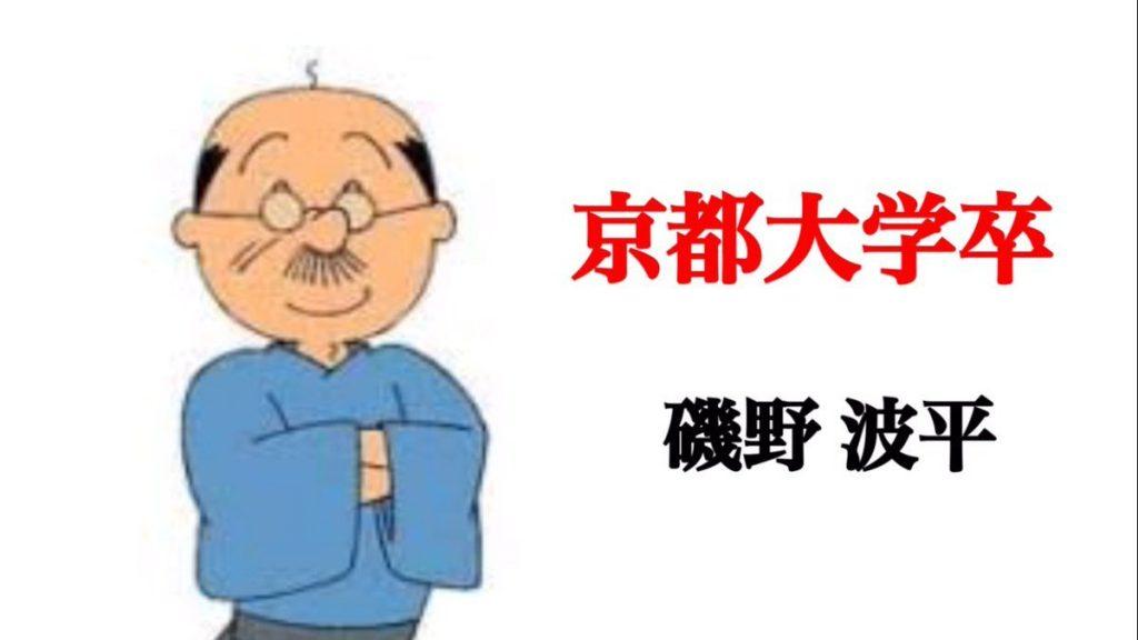 高学歴な磯野波平-