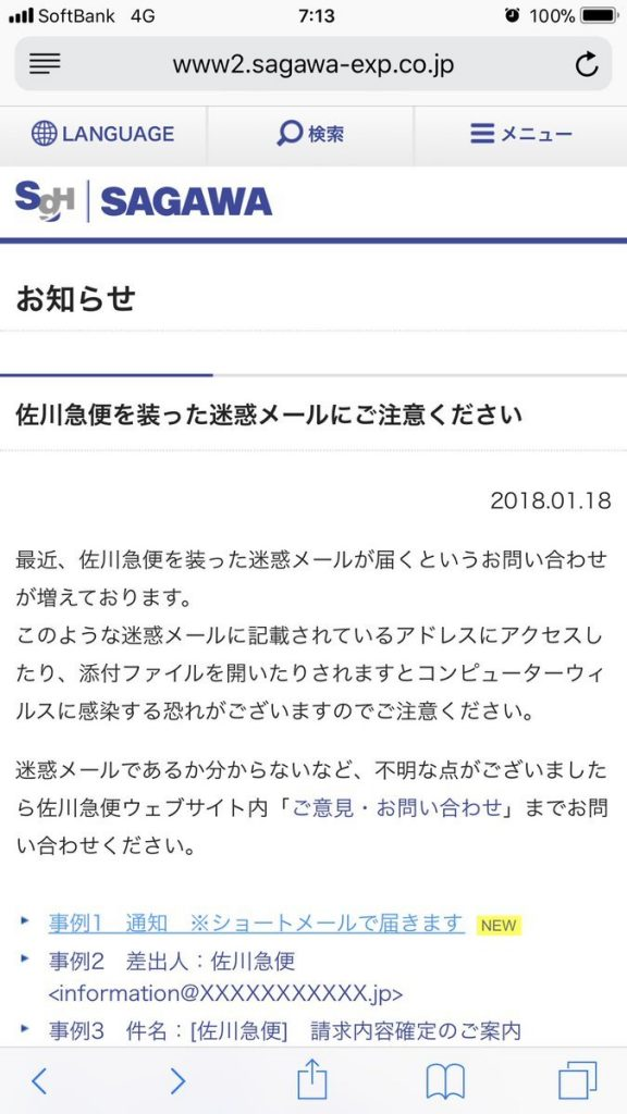 SAGAWA(佐川急便)の名を騙った「お荷物を出荷致しました。」という迷惑メールは絶対に開かないでください!開くとウイルスに感染します!