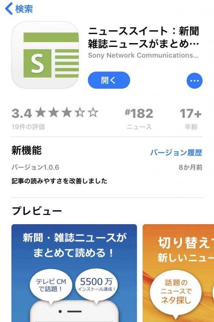 無料アプリ「ニューススイート」で、こぐま速報の最新記事が読めるようになりました!