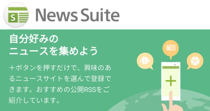 無料ニュースアプリ「News Suite(ニューススイート)」で、こぐま速報の最新記事が読めるようになりました!
