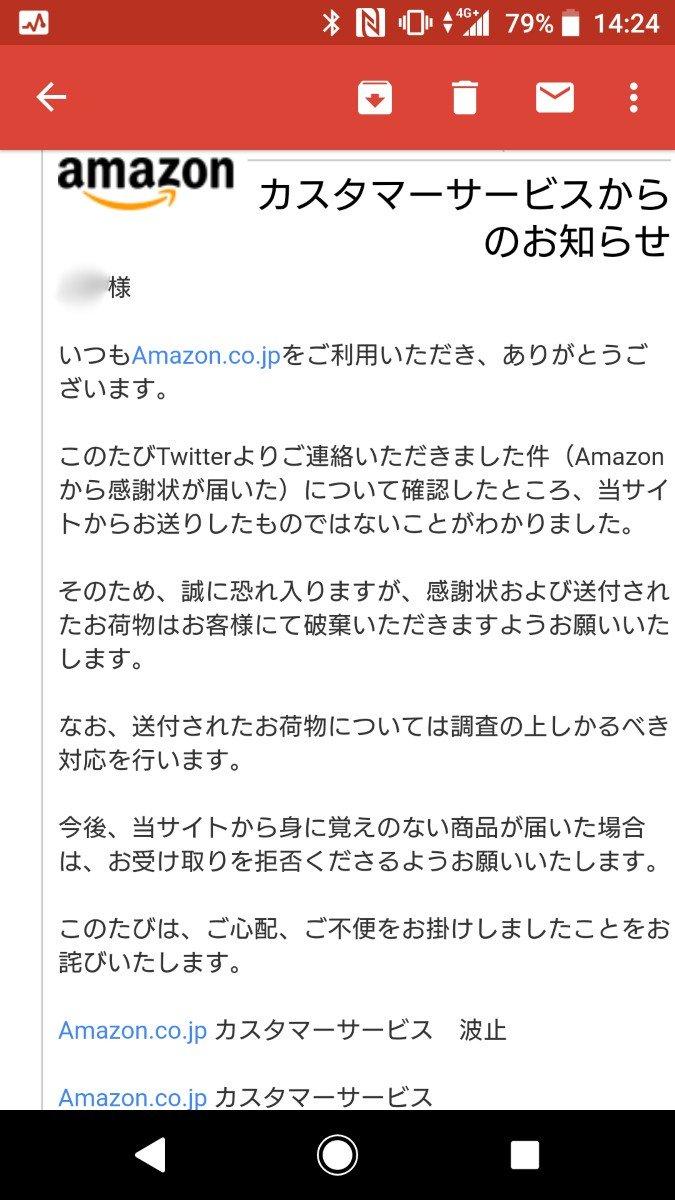 Amazonから感謝状が届いた方は注意!SNSで不在を把握する新手の空き巣手法の可能性があります!