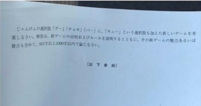 """早稲田の小論文問題「じゃんけんの選択肢グー、チョキ、パーの他に""""キュー""""を加えて新しいゲームを考案しなさい」が斬新だと話題に!"""