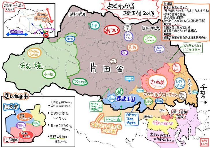 【都道府県あるある】埼玉は、ほとんど「片田舎」か「秘境」!?『よくわかる埼玉県2018』が話題に!