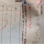 【センス抜群】面白すぎる学校のテストの珍解答集 vol.3【面白い回答】