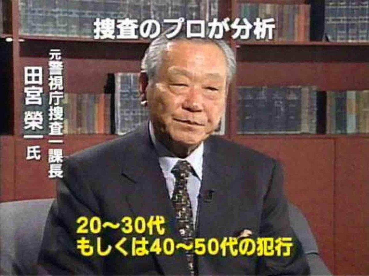 「犯人は20代から30代、もしくは40代から50代」の画像で有名な捜査のプロ「田宮榮一」さんが死去