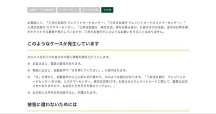 【注意喚起】三井住友銀行と名乗る女性の自動音声での詐欺電話に気をつけてください!