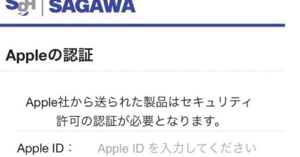 【注意喚起】佐川急便の名を騙った「お荷物を出荷致しました。」という迷惑メールは絶対に開かないでください!Apple IDとパスワードを盗まれる可能性も!