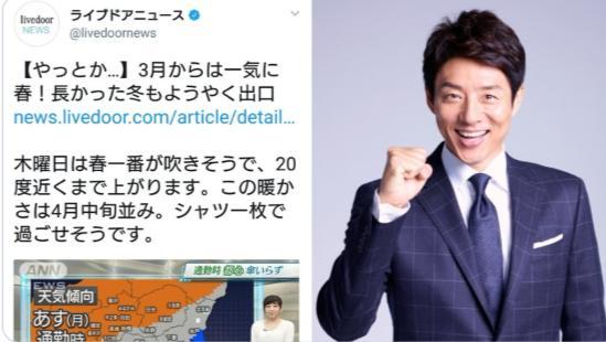 【3月からは20度近くに気温があがります】松岡修造の平昌オリンピックからの帰国で一気に春に!【太陽神】