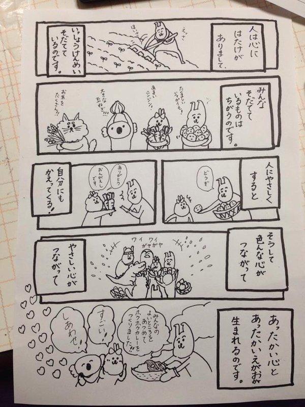 小学校の先生が道徳の授業の時に配った自作の漫画が道徳をわかりやすく説いてると話題に!