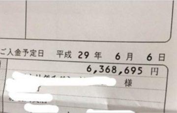 自転車で接触事故を起こした加害者に届いた請求書の金額が驚きの金額に!