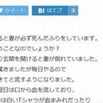 Yahoo知恵袋の伝説の質問「家に帰ると妻が必ず死んだふりをしています」が榮倉奈々主演でまさかの実写映画化!