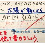 小学生がテストの解答でガリレオの地動説を主張するも否定され、まるで宗教裁判みたいだと話題にwww