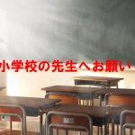 【小学校の先生に1つだけお願い 】学校で習ってないことを吸収してきた子がいたら褒めてあげてください!