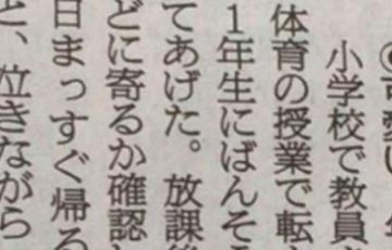小学校の先生が新聞に投稿した小学1年生とのやりとりがほのぼのしてて可愛いと話題に!