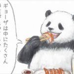 【ギョーザはサラダ】「深夜に悪いことを言うパンダ」が破壊力ありすぎると話題に!