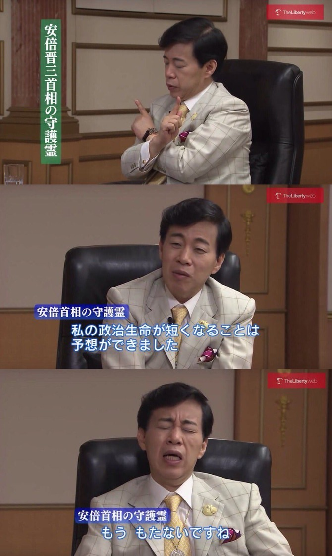 【安部政権に打撃!?】大川隆法の安倍首相の守護霊が重大発表!!