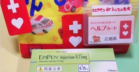 アレルギーによるアナフィラキシーショックを治療するエピペンの存在を知ってほしい